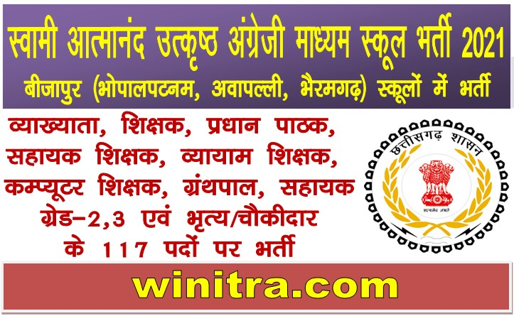 Swami Atmanand Excellent English Medium School Bijapur Bharti 2021