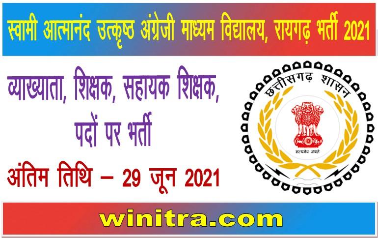 Swami Atmanand Utkrishth Angreji Madhyam Vidyalay Raigarh Recruitment 2021