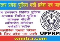 UP Police PET Admit Card 2021 Out For SI Civil Police and Other Post