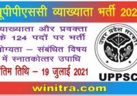UPPSC Lecturer Recruitment 2021 Apply 124 Posts