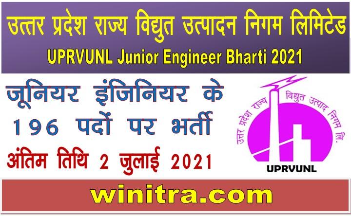 UPRVUNL UP Junior Engineer Recruitment 2021