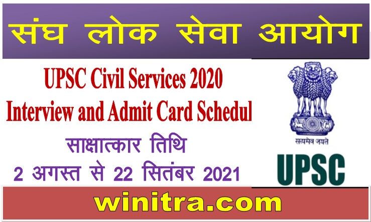 UPSC Civil Services 2020 Interview and Admit Card Schedule