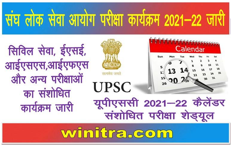 UPSC Exam Calendar 2021-22 Released