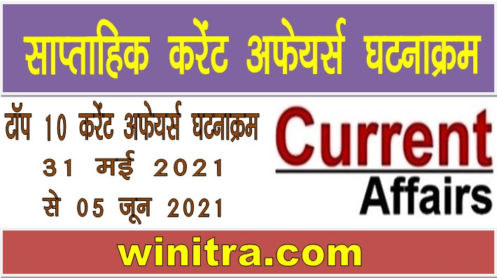 Weekly Current Affairs in Hindi 31 May to 05 June 2021