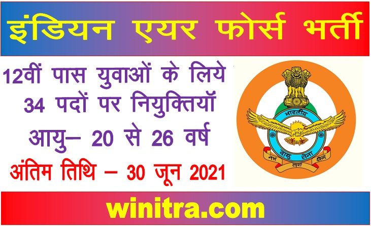 indian air force bharti 2021 Apply 334 Posts