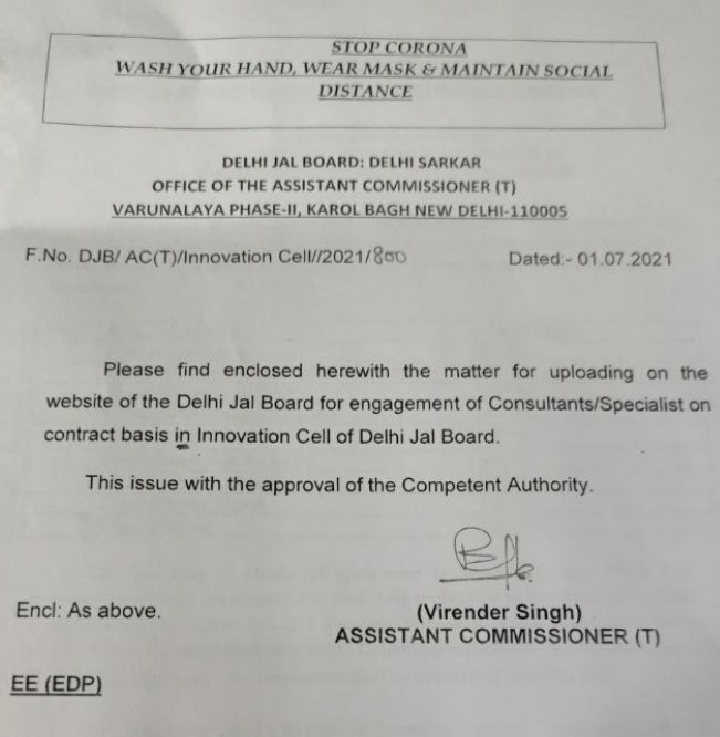 दिल्ली जल बोर्ड भर्ती 2021