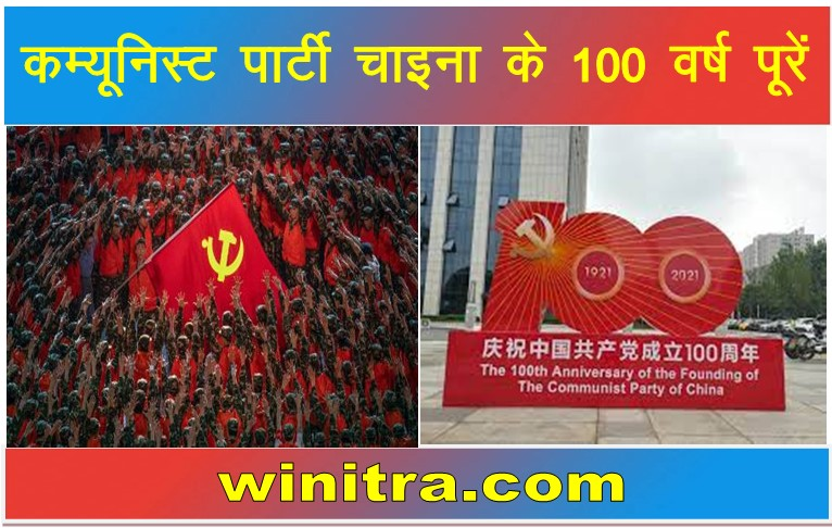 100 Years of The Communist Party in China