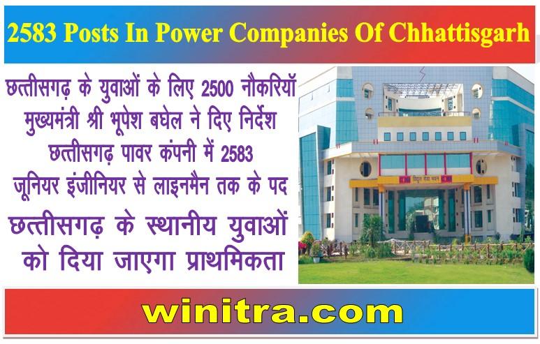 2500 Jobs for Youth of Chhattisgarh