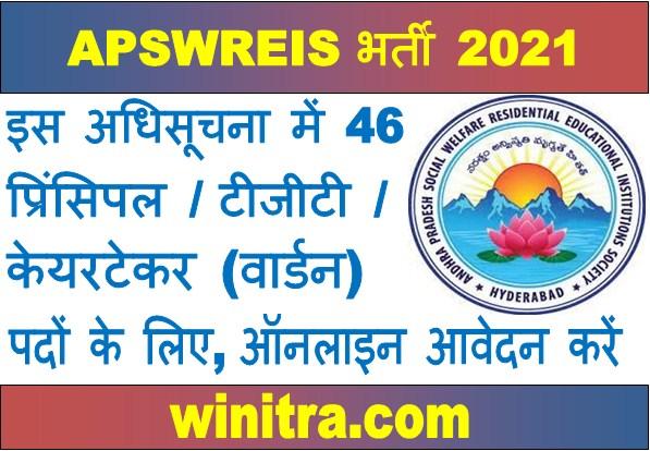 APSWREIS Recruitment for 46 Posts
