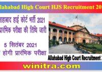 Allahabad High Court HJS Recruitment 2021
