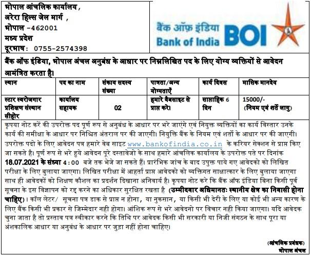 BOI Office Assistant Recruitment 2021