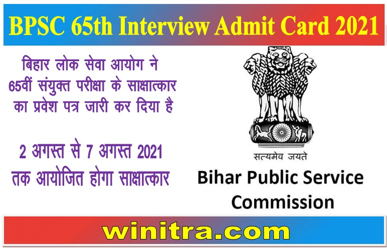 BPSC 65th Interview Admit Card 2021