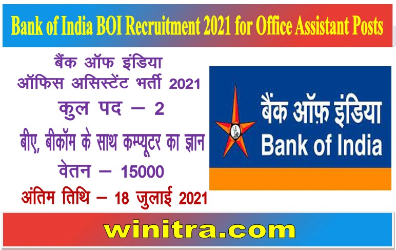 Bank of India BOI Recruitment 2021 for Office Assistant Posts