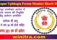 Bijapur Upbhogta Forum Member Bharti 2021