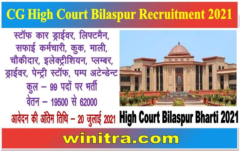 CG High Court Bilaspur Recruitment 2021