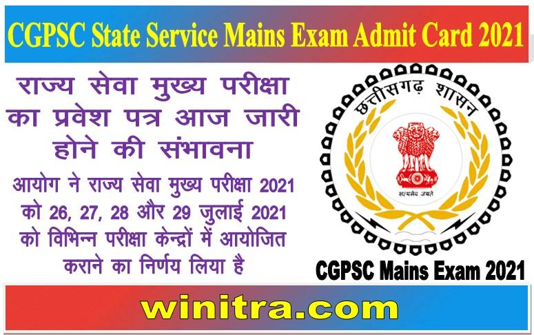 CGPSC State Service Mains Exam Admit Card 2021