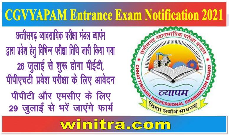CGVYAPAM Entrance Exam Notification 2021