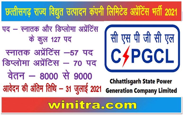 CSPGCL Bharti 2021 Apply 127 Apprentice Posts