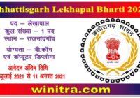 Chhattisgarh Lekhapal Bharti 2021