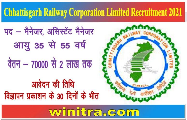 Chhattisgarh Railway Corporation Limited Recruitment 2021