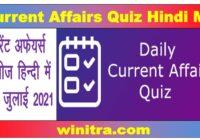 Current Affairs Quiz Hindi Me 26 July 2021