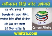 Latest Current Affairs in Hindi