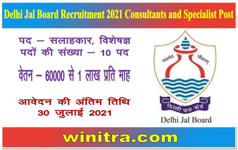 Delhi Jal Board Recruitment 2021 Consultants and Specialist Post