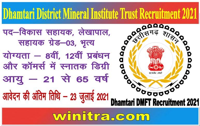 Dhamtari District Mineral Institute Trust Recruitment 2021