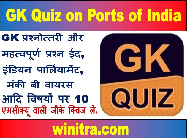 GK Quiz on Ports of India and more