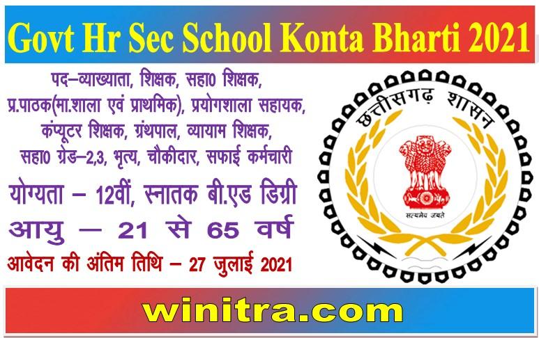 Govt Hr Sec School Konta Bharti 2021