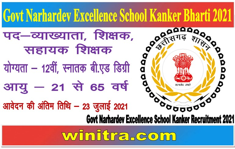Govt Narhardev Excellence School Kanker Bharti 2021