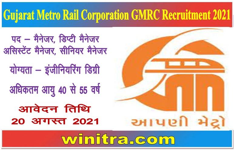 Gujarat Metro Rail Corporation GMRC Recruitment 2021