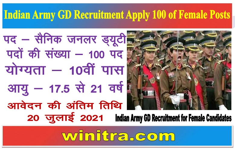 Indian Army GD Recruitment Apply 100 of Female Posts