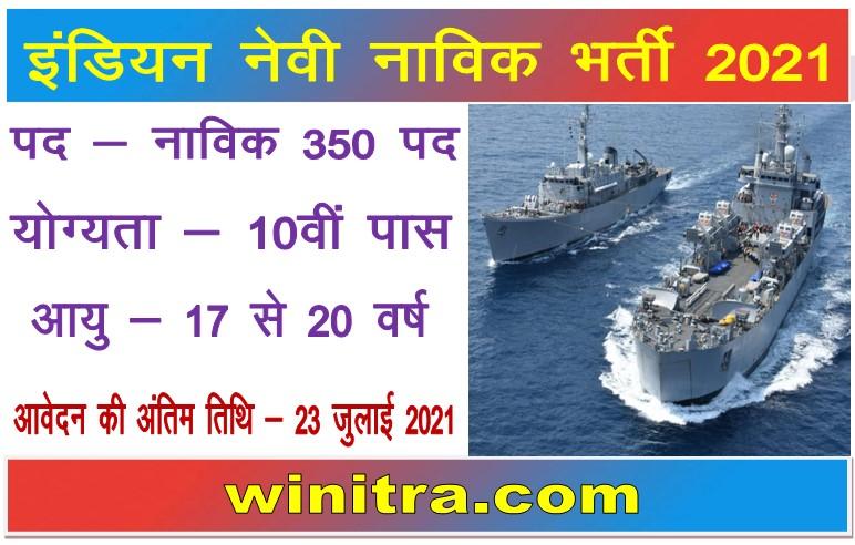 Indian Navy Recruits 350 Sailors Posts