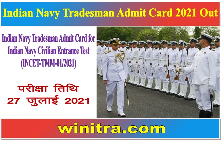 Indian Navy Tradesman Admit Card 2021 Out