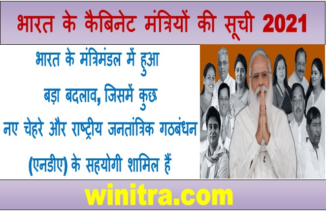 Big Change in the Cabinet of india