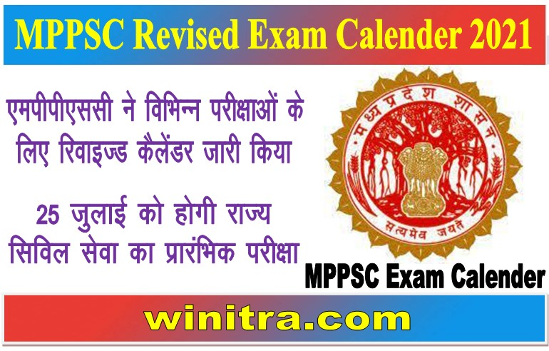 MPPSC Revised Exam Calender 2021