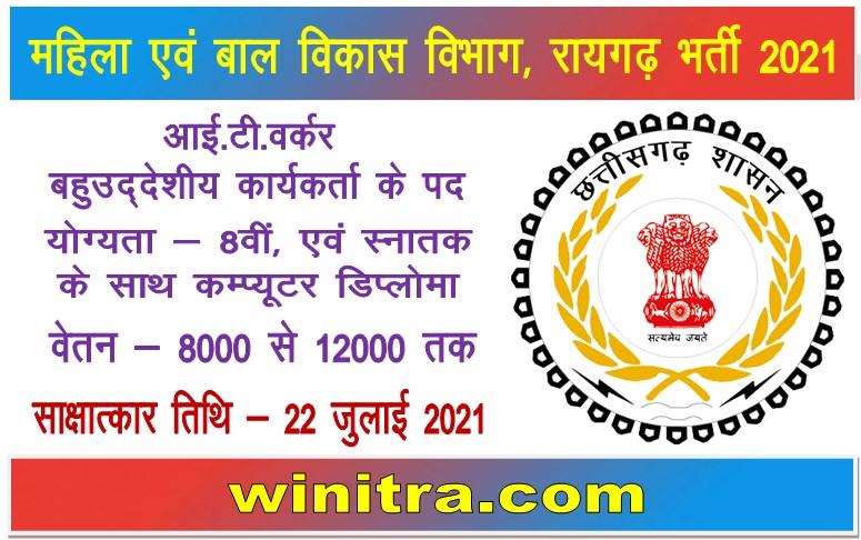Mahila Evam Bal Vikas Vibhag Raigarh Bharti 2021