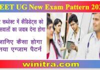 NEET UG New Exam Pattern 2021