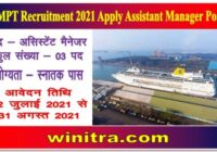 NMPT Recruitment 2021 Apply Assistant Manager Posts
