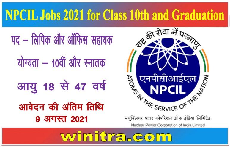 NPCIL Jobs 2021 for Class 10th and Graduation