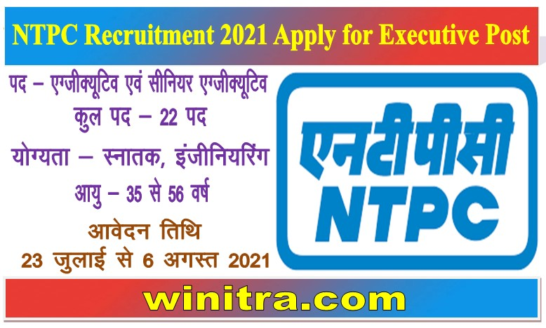 NTPC Recruitment 2021 Apply for Executive Post