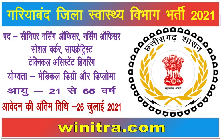 National Health Mission Gariaband Bharti 2021
