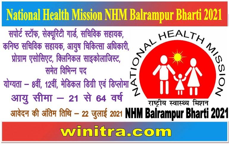 National Health Mission NHM Balrampur Bharti 2021