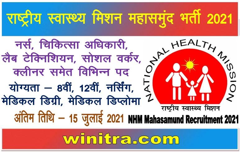 National Health Mission NHM Mahasamund Bharti 2021