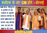 New CM of Karnataka Politics