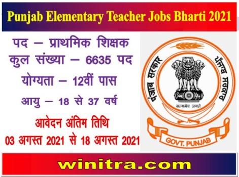 Punjab Elementary Teacher Jobs Bharti 2021