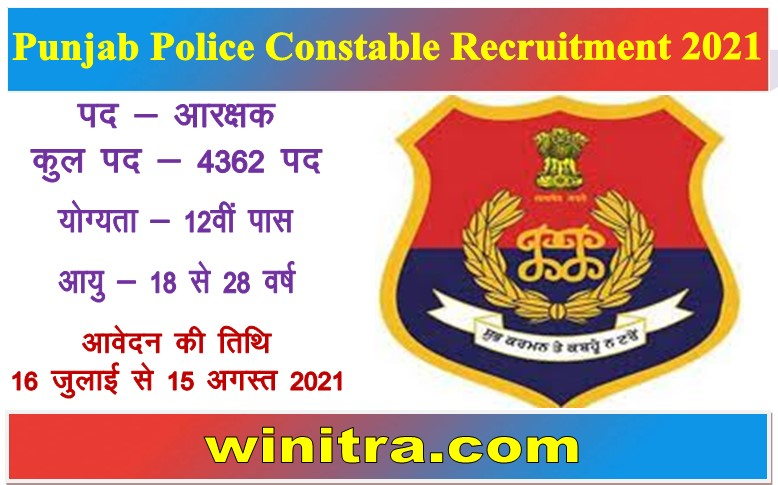 Punjab Police Constable Recruitment 2021 Apply 4362 Posts