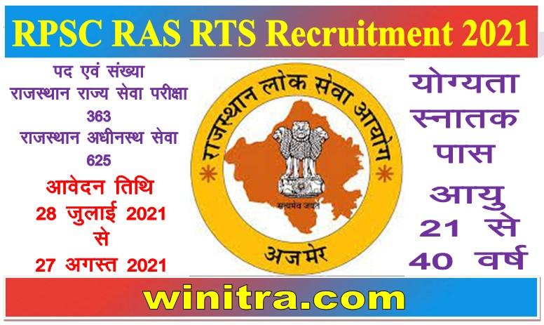 RPSC RAS RTS Recruitment 2021 Apply 988 Posts