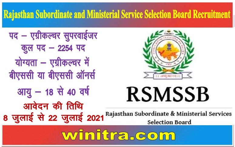 RSMSSB Agriculture Supervisor Recruitment 2021 2254 Vacancies